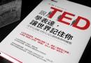 《跟TED學表達,讓世界記住你》讀書心得